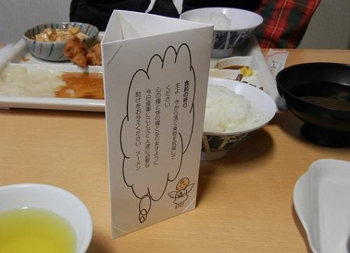 夕食前のお祈り.jpg